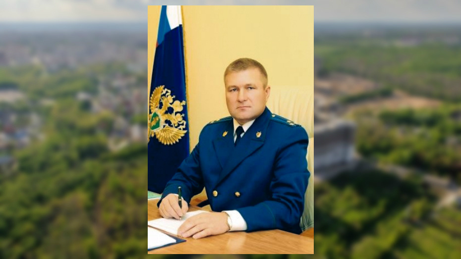 Воронежца согласовали на должность прокурора Томской области