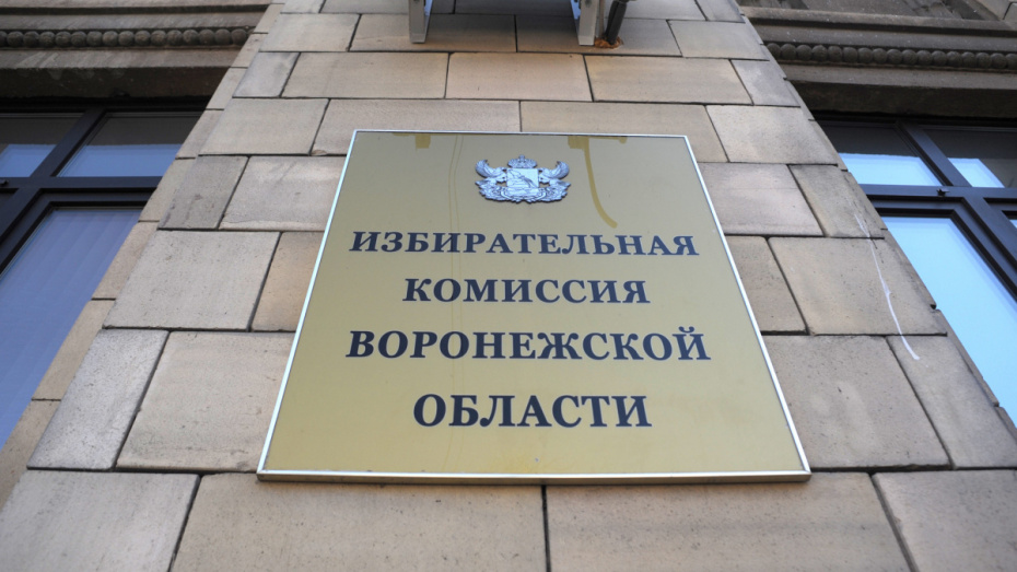 Воронежский облизбирком начал поиск кадров