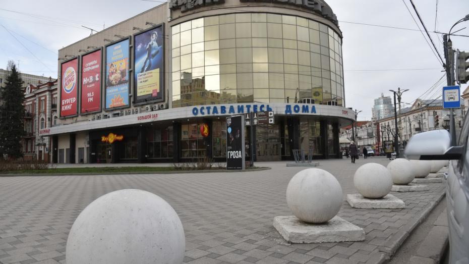 Закрытый кинотеатр призвал воронежцев сидеть дома