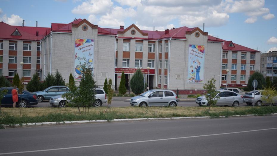 В Подгоренском районе отремонтируют 2 школы