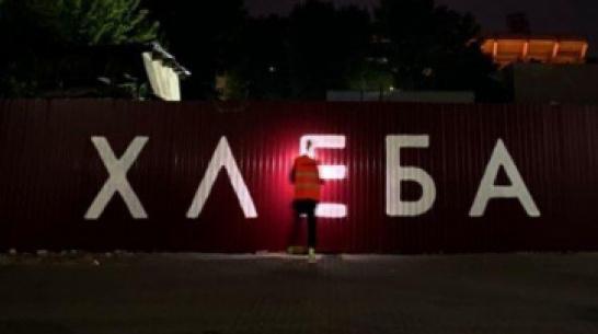 Воронежский художник нарисовал еще одни актуальные граффити