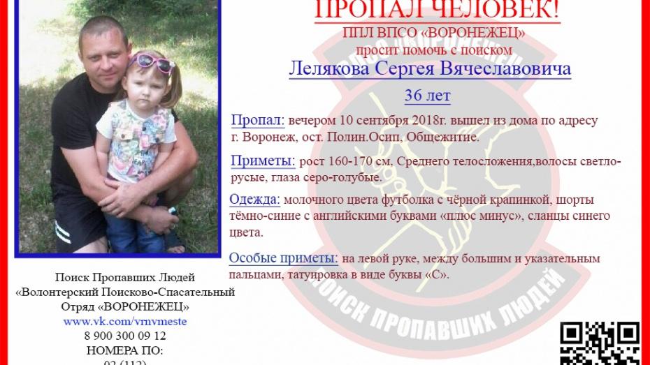 Поисковики сообщили о пропаже 36-летнего мужчины в Воронеже