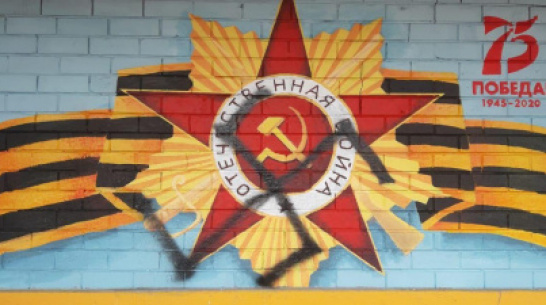 Под Воронежем вандалы нарисовали свастику на памятном граффити к 9 Мая