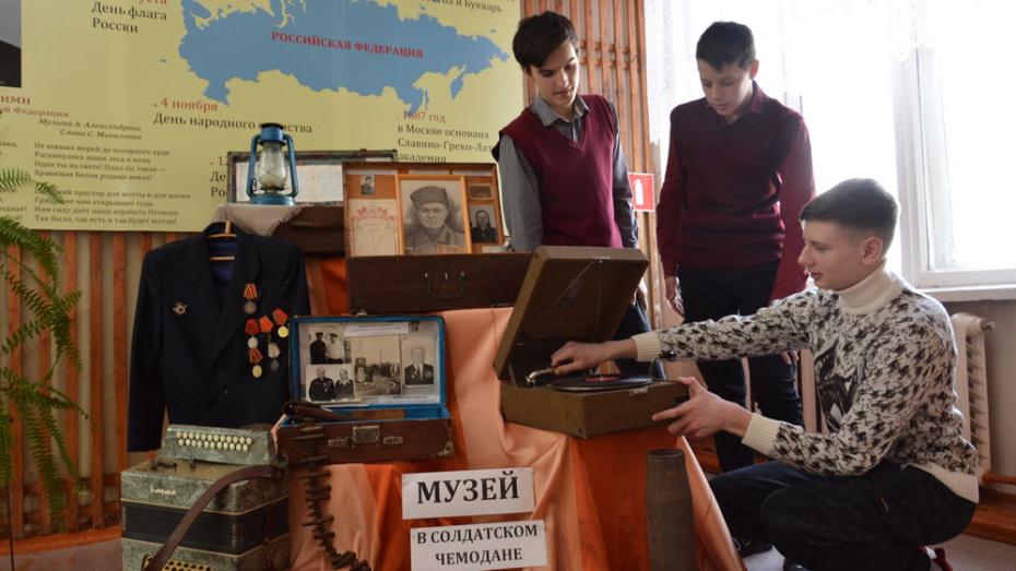 «Музей в солдатском чемодане» острогожских школьников занял 1 место в областном конкурсе
