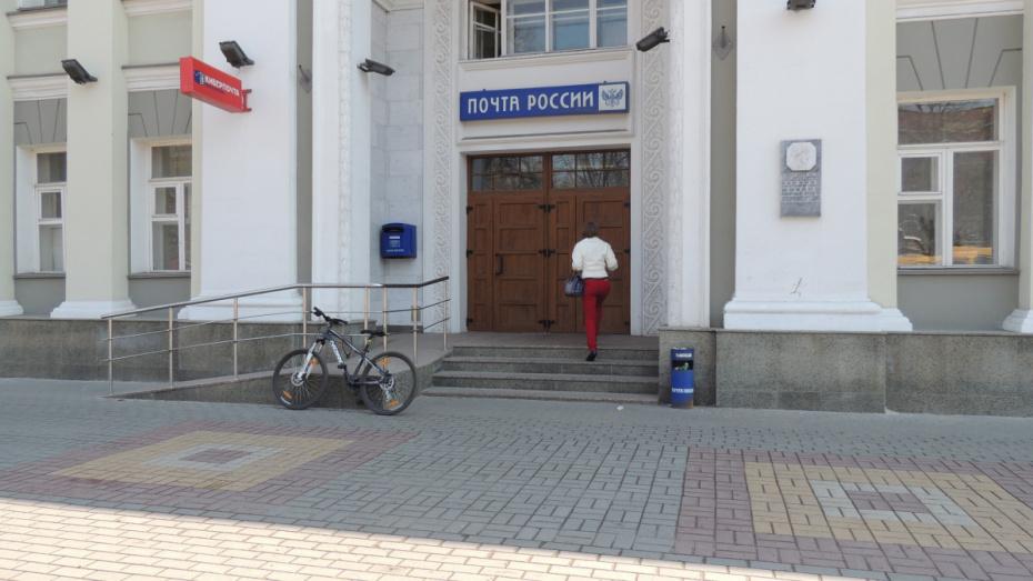 В Воронеже только 4 почтовых отделения будут работать по выходным