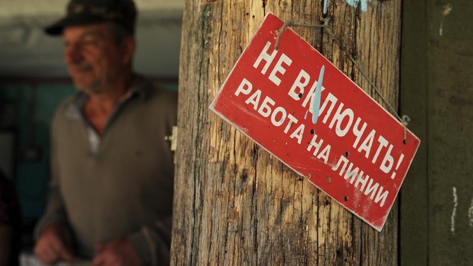 «МРСК Центра» обжаловала в ФАС итоги торгов по продаже имущества «Воронежгорэлектросети»