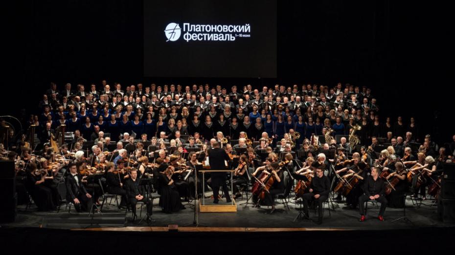 Девятый воронежский Платоновфест завершился масштабным концертом