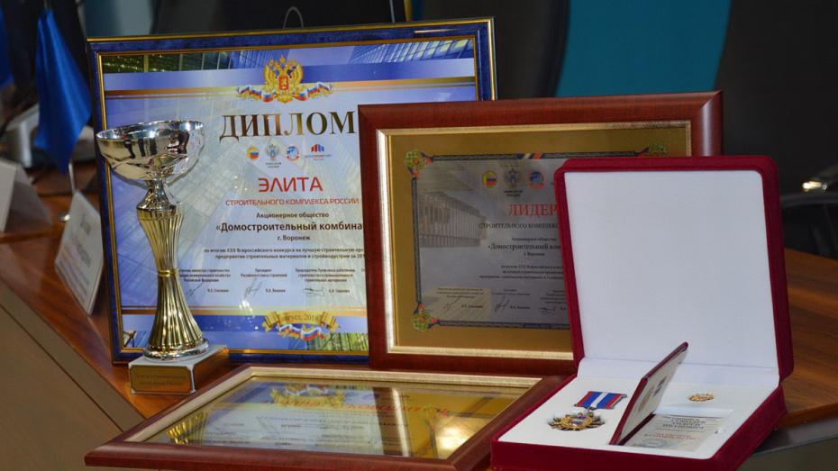 Воронежский ДСК стал лидером строительного комплекса России