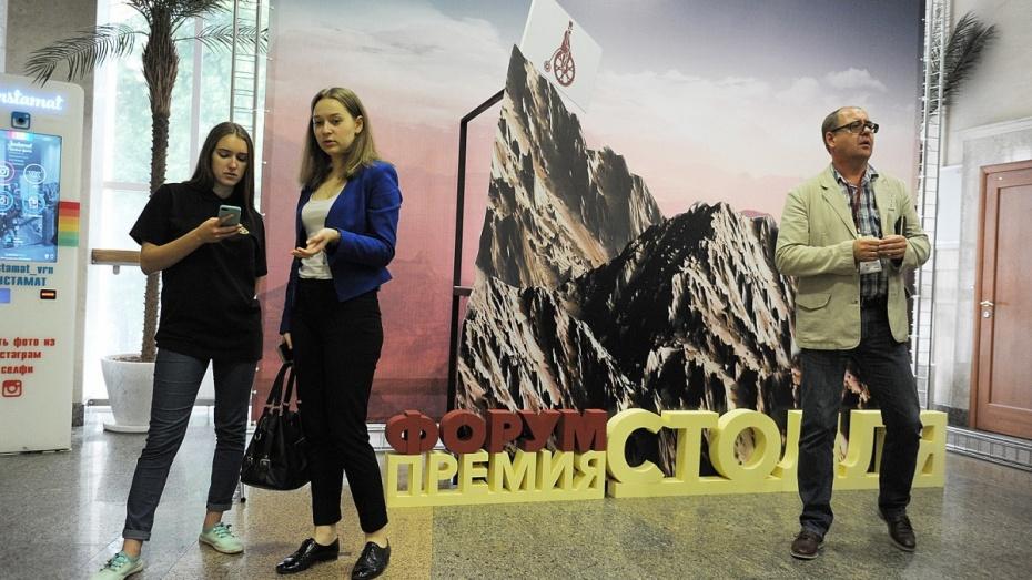 В Воронеже стартовал 4-й бизнес-форум имени Вильгельма Столля
