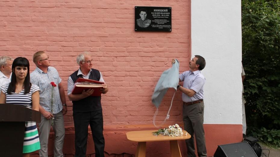 В Борисоглебске открыли мемориальную доску Герою Советского Союза Василию Яницкому