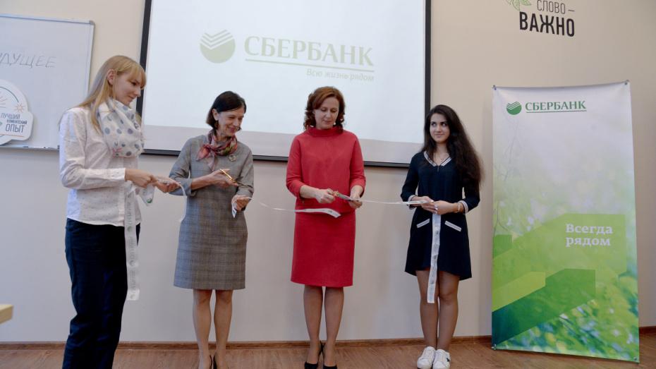 Сбербанк открыл в Воронежском аграрном университете аудиторию по подготовке кадров