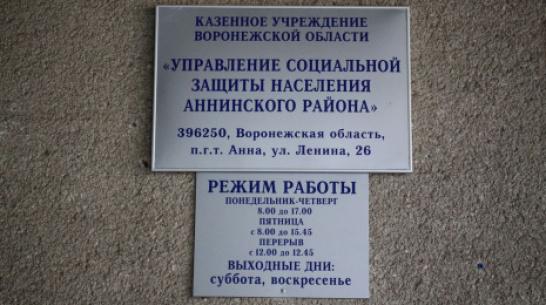 В Аннинском районе сумма выплат по соцконтракту составила около 1,4 млн рублей