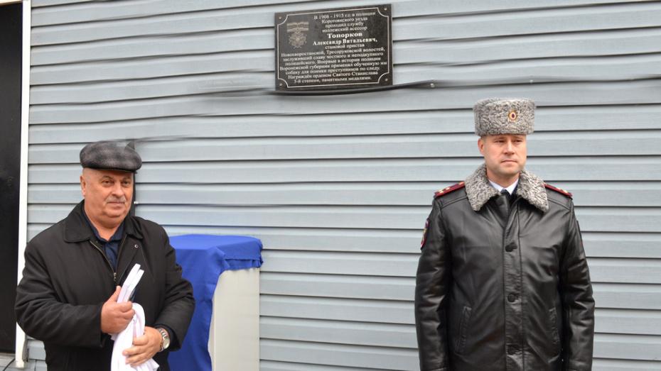 В Лискинском районе установили мемориальную доску становому приставу Александру Топоркову