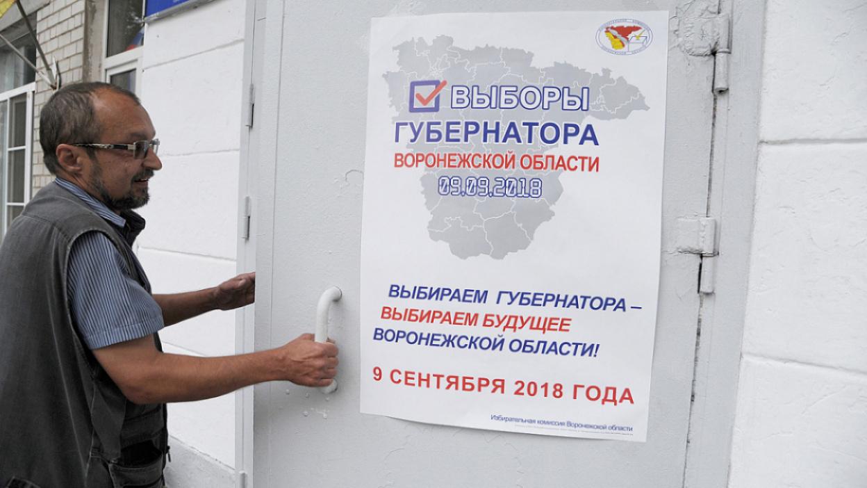 Выборы губернатора. Текстовая трансляция РИА «Воронеж» (архив)