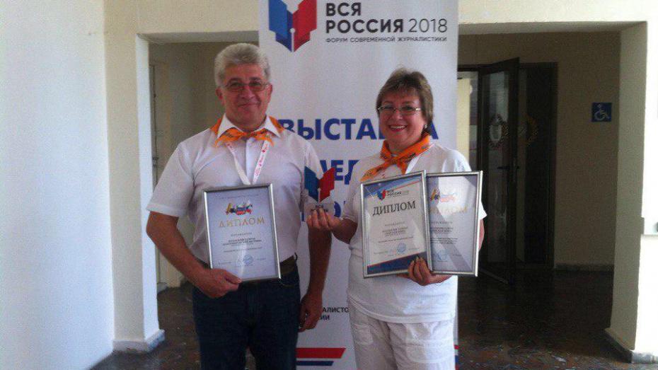 На творческом конкурсе «Вся Россия – 2018» отметили районные газеты Воронежской области