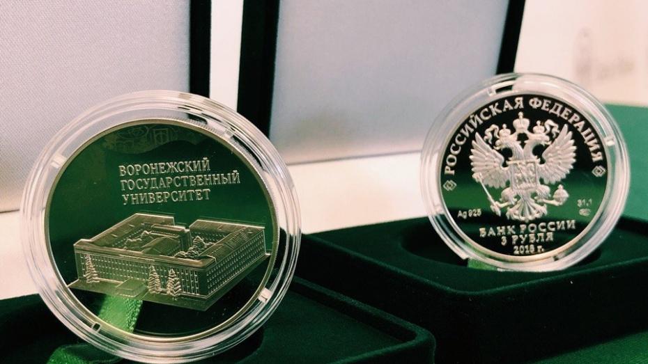 Воронежское отделение Банка России презентовало монету с изображением ВГУ