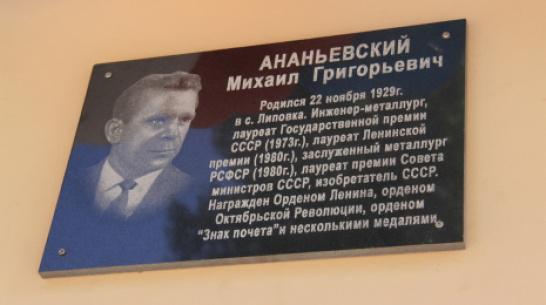 В бобровском селе Липовка открыли памятную доску земляку-металлургу Михаилу Ананьевскому