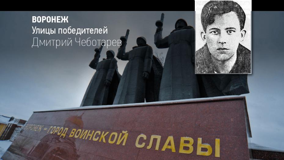 Воронеж. Улицы победителей. Дмитрий Чеботарев