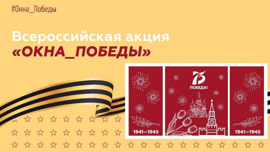 Воронежцев пригласили поучаствовать в акции «ОКНА_ПОБЕДЫ»