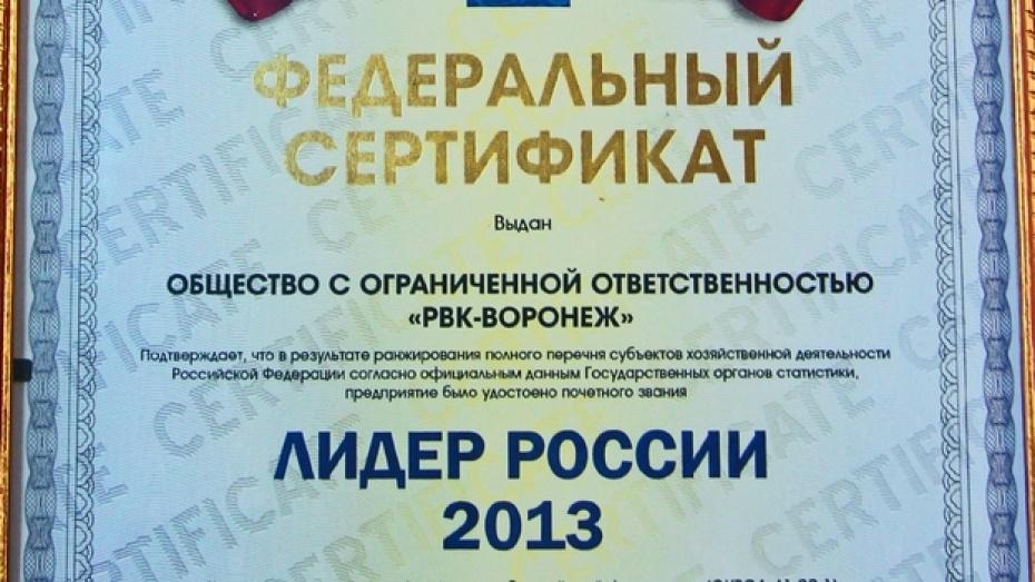 Воронежский водоканал стал Лидером России 2013