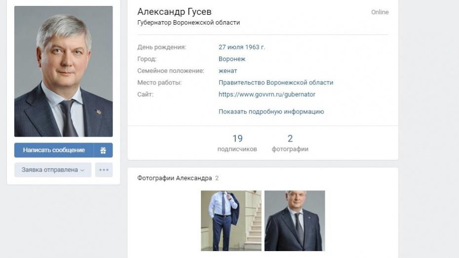 Губернатор Воронежской области завел личную страницу в соцсети «ВКонтакте»