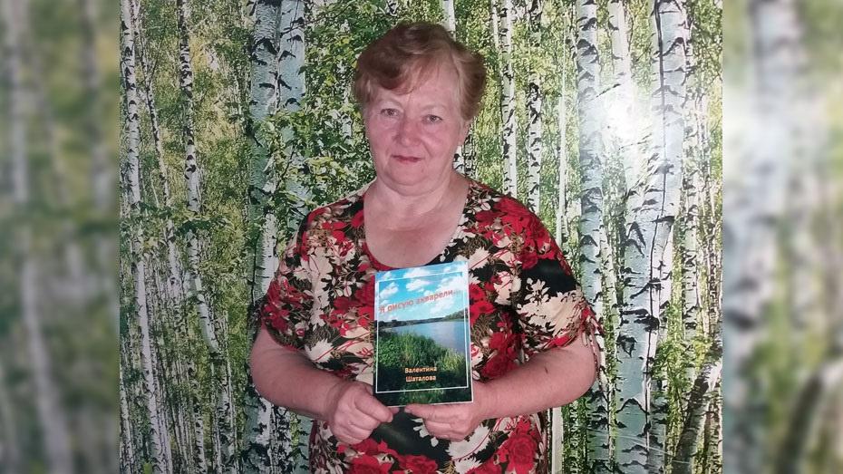 Верхнемамонская поэтесса выпустила сборник «Я рисую акварели…»