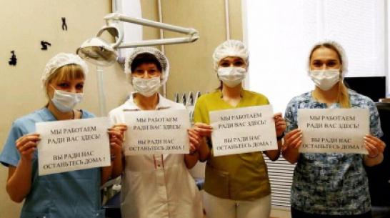 Воронежские врачи присоединились к флешмобу #Covidнепобедит
