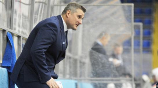 Тренер воронежского «Бурана»: «В команде есть хоккеисты, которые не понимают установку»