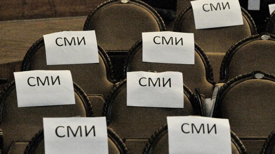В Воронеже пройдет III открытый региональный медиафорум
