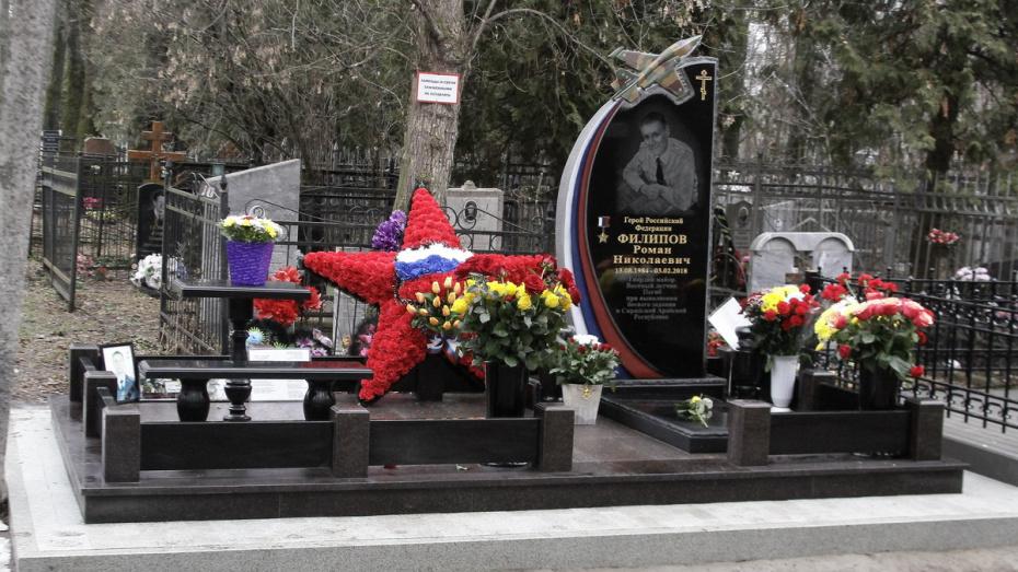В Воронеже на могиле Героя России Романа Филипова установили памятник