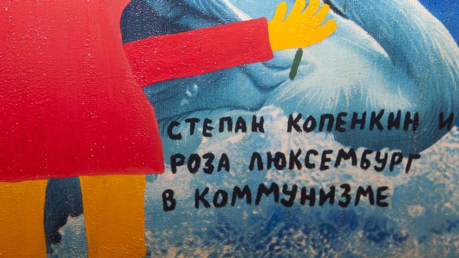 Липецкий художник показал в Воронеже героев «Чевенгура» на полотенцах