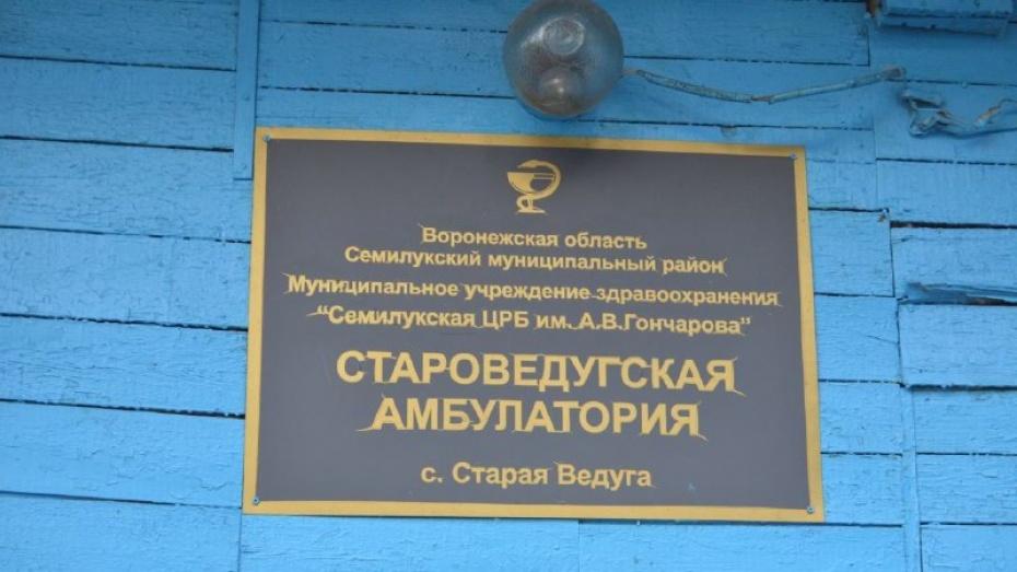 Под Воронежем начали строить новое медучреждение