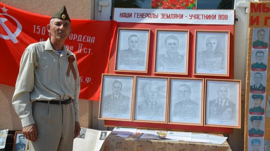 В Верхнем Мамоне открылась выставка портретов генералов-фронтовиков