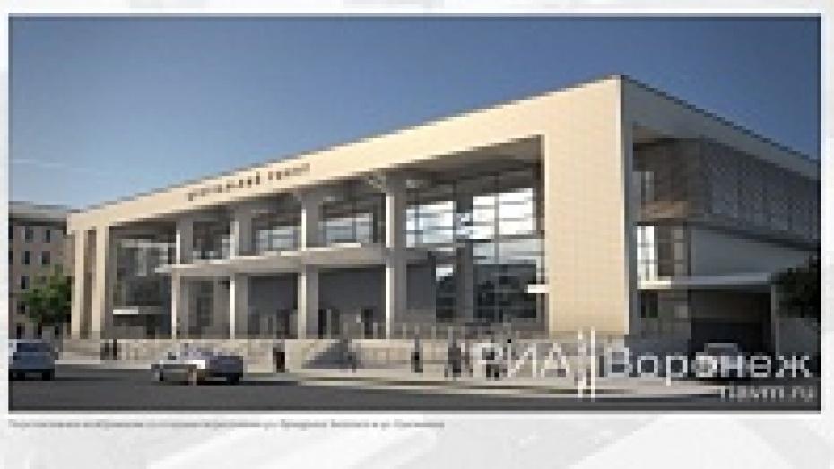 До конца года на строительство Центрального рынка в Воронеже выделят 130 млн рублей