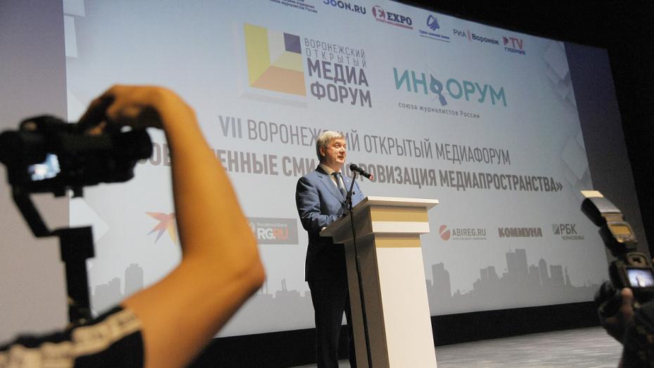 На открытии VII медиафорума в Воронеже губернатор напомнил журналистам о «должке»