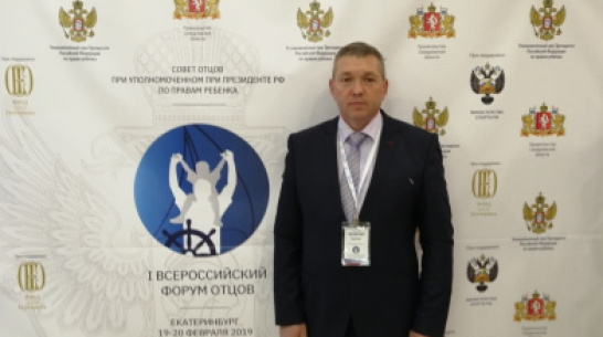 Папа 14 детей из Воронежской области принял участие в первом Всероссийском форуме отцов