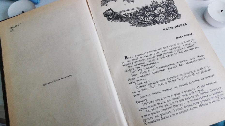 Воронежских детей и подростков пригласили прочитать книги о войне