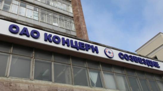 Концерн «Созвездие» выставил на торги участок в 115 га в Воронежской области