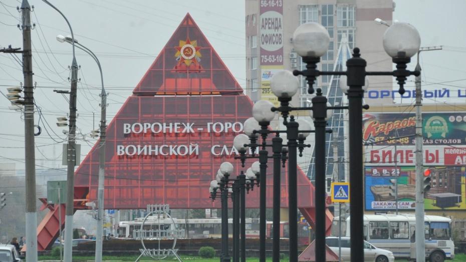 Первые лица региона поздравили горожан с Днем освобождения Воронежа