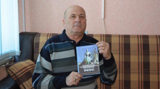 Россошанский краевед выпустил книгу о воинских захоронениях Каменского района