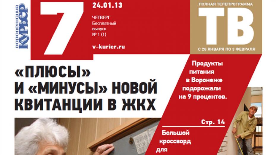 Сегодня вышел в свет первый номер нового городского еженедельника «7»