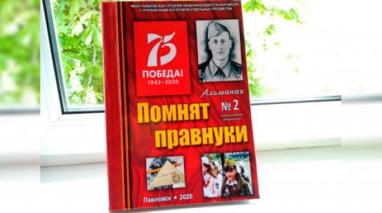 Павловские школьники и педагоги выпустили альманах о земляках-фронтовиках «Помнят правнуки»