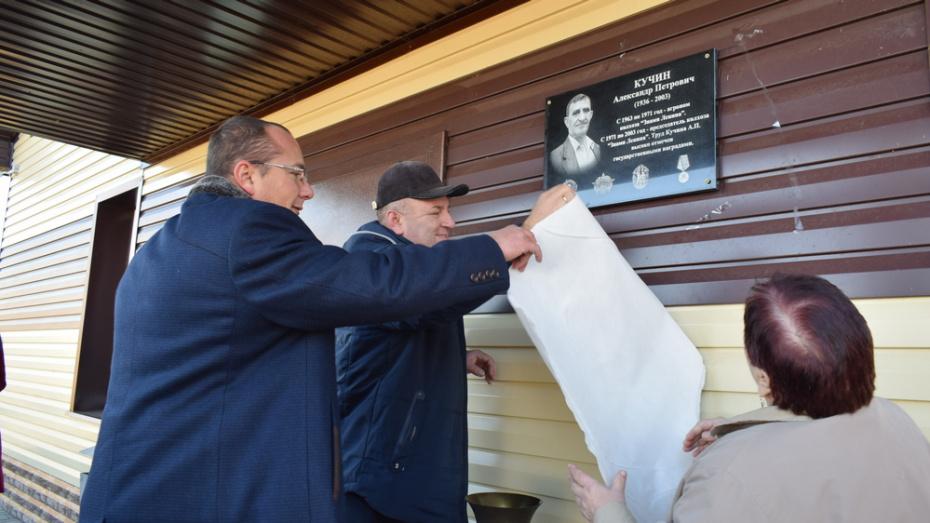 В грибановском селе Кирсановка установили памятную доску председателю Александру Кучину