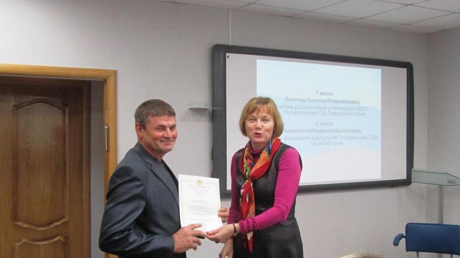Таловский учитель победил во всероссийском конкурсе «Мои инновации в образовании – 2018»