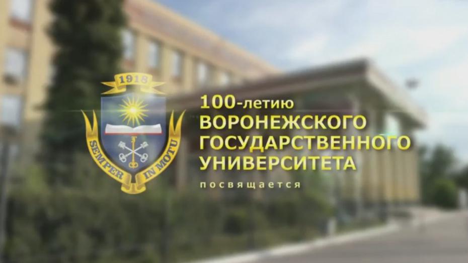 К 100-летию Воронежского госуниверситета сняли фильм