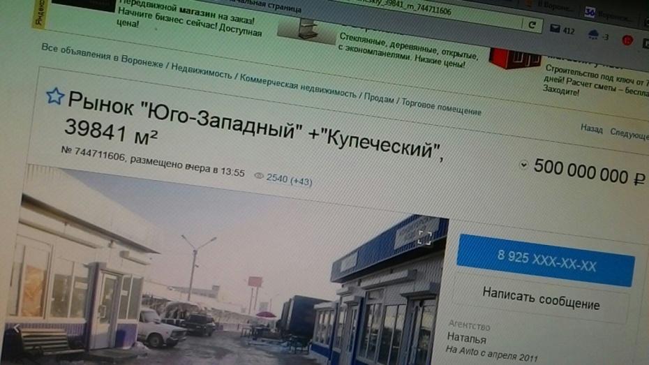 В Воронеже Юго-западный рынок вновь выставили на продажу на Avito