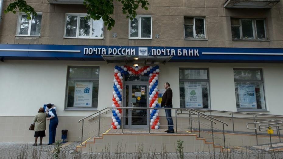 «Почта России» запустила первое вВоронеже отделение нового формата
