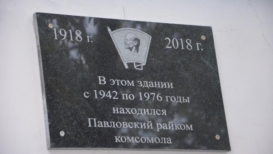 В Павловске открыли мемориальную доску к 100-летию комсомола