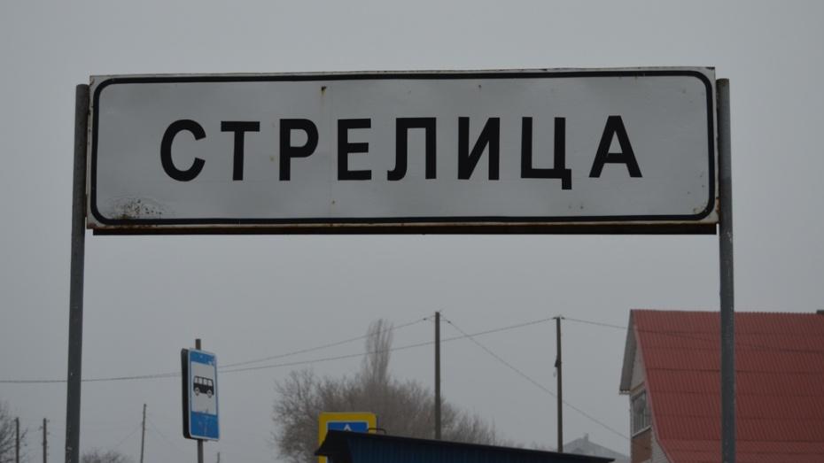 В Семилукском районе выберут главу Стрелицкого городского поселения