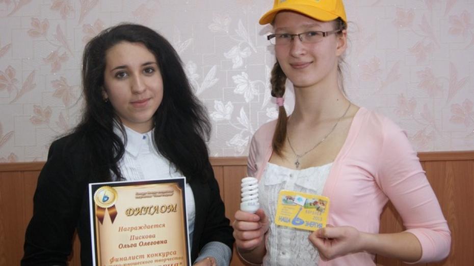 Школьницы из Поворино стали финалистами областного конкурса «Наша энергия»